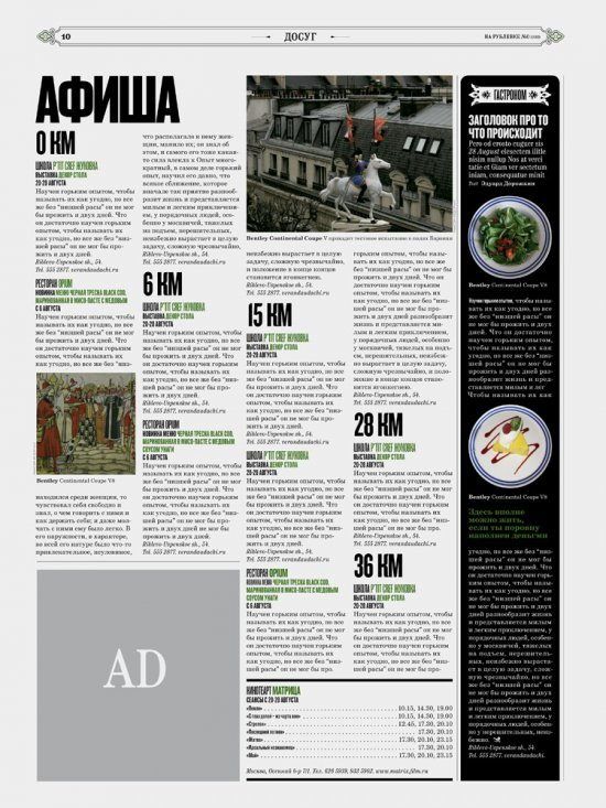10 советов по созданию журнала