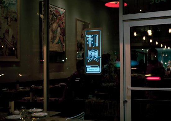 Айдентика для китайского кафе
