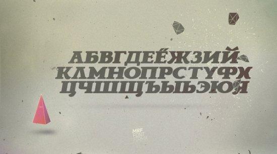 5 бесплатных кириллических шрифтов. Часть II