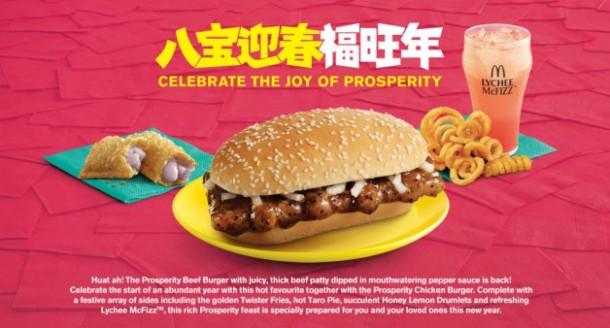 mcdonalds-chinese-new-year-launch-628x338