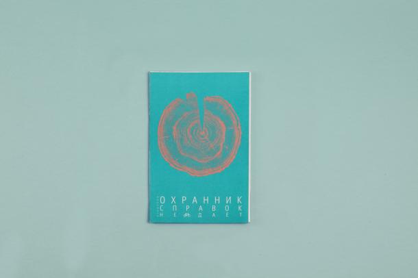 Ohrannik Cover