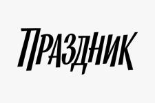 h_prazdnik_031-610x358