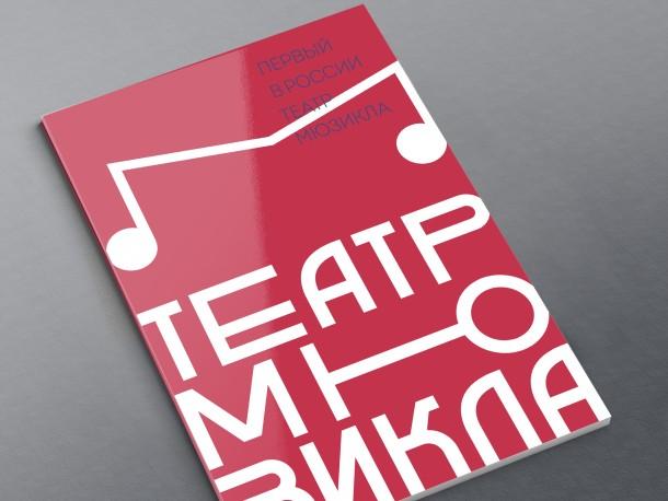03_Brochure-MockUp_cover