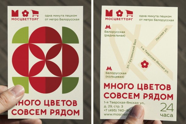 moscvettorg_flyer_2