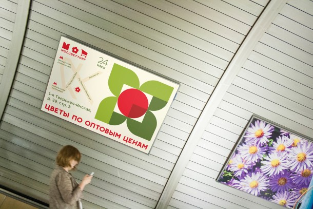 moscvettorg_metro