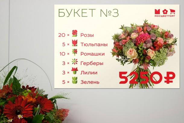 moscvettorg_poster_1