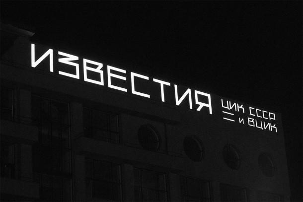 izvestia_night_1501