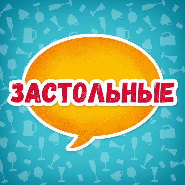 fb_zastol_1-1
