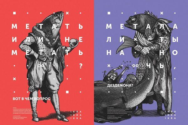 Рыба-мерч: постеры креативной школы ИКРА