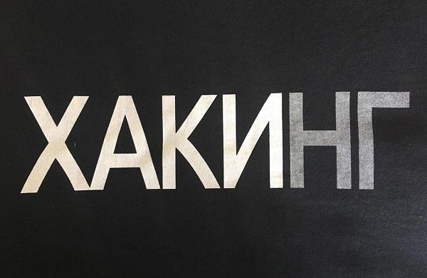 Хакинг, футболки